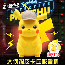 Genuine authorized Detective Pikachu straw cup cup drink cup movie theater with the surrounding Cup