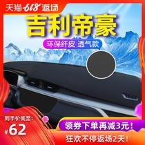 For Geely new di Hao sun shade before the car block million work in the control instrument table sunscreen light pad
