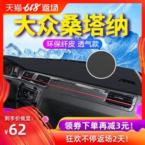 Volkswagen new Santana decorative plate shade shading front car work in the console dashboard sunscreen light pad