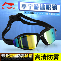 Li Ning goggles men and women waterproof high-definition frame electroplating goggles anti-fog professional adult children swimming goggles