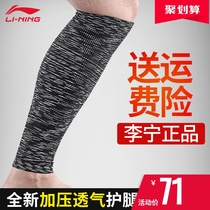 Li Ning basketball protection des jambes sports masculins compression marathon running equipment leggings leggings breathable female knee