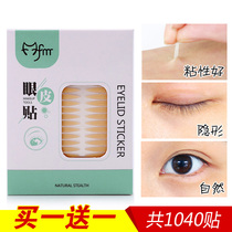 Lace mesh olive double eyelid stickers natural flesh-colored seamless invisible waterproof non-reflective mesh red fairy stickers
