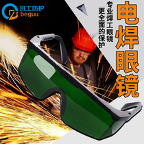 Welding glasses welder special eye anti-glare eye protection mask artifact burning argon welding sunglasses goggles
