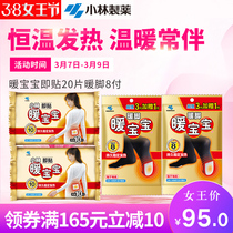 (Kobayashi Pharmaceutical) warm baby that is posted 20 warm feet 2 pack self-heating stickers warm stickers warm stickers