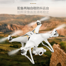 Professional aerial UAV high-definition remote control aircraft by stabilizing the four-axis aircraft long-life model