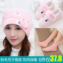 Month shoes cap socks three-piece maternity hat autumn and winter postpartum thick maternity slippers autumn female soft bottom supplies
