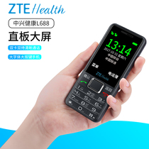 6a2836d30 Straight double card elderly authentic mobile phone elderly students mobile  phone male ZTE Health ZTE health