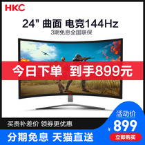 HKC G4Plus 24 inch 144hz display Surface gaming hdmi eat chicken game cafe home eye desktop HD LCD 1080p widescreen external screen Group