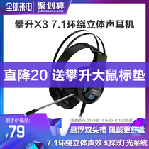 Climb MP-X3 gaming headset gaming headset headset glow Symphony headwear 7 1 channel surround sound