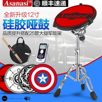 Asanasi12-inch silicone Dumb Drum Set dumb drum pad practice blow board drum beginner beginner metronome