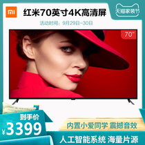 Millet red rice TV 70 inch 4K HD LCD screen flat Network Color Tv machine official flagship store 6575