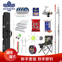 Han Ding fishing rod novice sea pole set combination throw away the fish pole carbon fishing supplies hand pole fishing gear set
