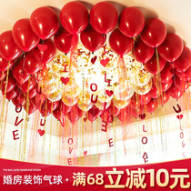 Net red wedding room decorative pomegranate red balloon floating wedding wedding bedroom new house set birthday balloon pendant set