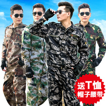 Camouflage workclothes suit mens wear-resistant labor protection clothing Spring and Autumn mens workers work clothes work clothes work clothes