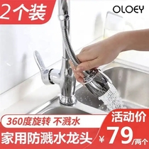 Tuo Teng kitchen artefact home splash faucet new upgrade 360 - rotating nozzle booster shower oloey