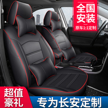 Changan cs75 Yitong cs35 Yue Xiang cs55 dedicated full surround car seat cover four seasons universal cushion seat cover