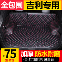Geely Di Hao GS GL dedicated Bo Yue Bo Rui Long vision GX7 GX9 car trunk mat full surround tail mat