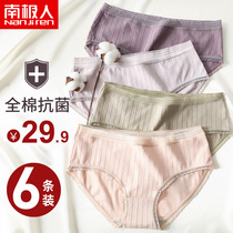 Antarctic underwear female cotton antibacterial Japanese womens underwear waist seamless sexy lace girl triangle pants