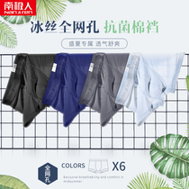 Antarctic men's underwear men's boxer pants Ice Silk modal Four Corners thin breathable summer no trace antibacterial summer pants