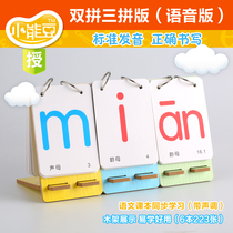Primary school students first grade Chinese no picture literacy pronunciation Pinyin cards children early early learning teaching materials a full set