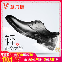 Italian genuine mens shoes youth real leather soft bottom system with Korean version trend shoes men business formal leather shoes man