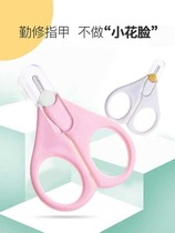 Finger j a cut baby nail scissors single Baby Baby Safe Baby Special Newborn anti-pinch meat small scissors children