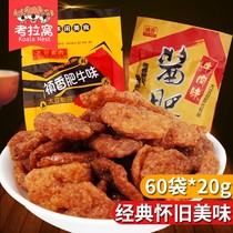 80 nostalgic snacks shiitake mushrooms fat beef classic spicy spicy beef puffed products Maotai fat beef
