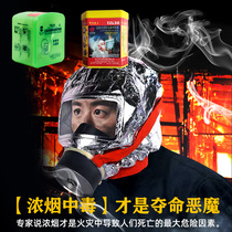 Yuan fire-fighting masks Home Children fire escape mask fire smoke anti-self-rescue respirator certification