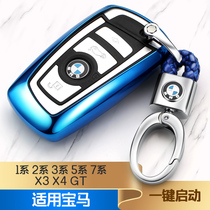 Applicable BMW key bag new 5 Series GT525li3 series 320li1 Series 7 Series X3X4 automotive protective shell buckle