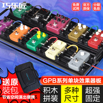 JOYO piano guitar single effect Board Track board Velcro-free power holder portable solid