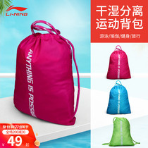 Li Ning swimming bag men and women Waterproof Sports Fashion children wet and dry separation beach bag backpack swimming equipment