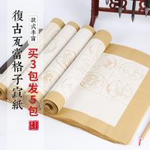 Retro watiang xuan paper four feet off 20 28 40 56 lattice pastel half-cooked rice paper five words seven words poetry brush calligraphy practice calligraphy special creation competition examination paper