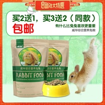Rabbit Grain rabbit young rabbit into rabbit grain dutch pig guinea pigs grain rabbit feed Pet Country Multi-province