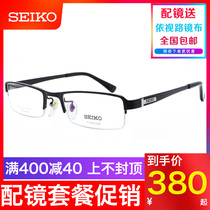 57440499b91 Genuine SEIKO Seiko business glasses frame men s half-frame temperament  ultra-light myopia pure titanium frames HC1004 ...