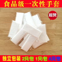 Independent small packaging disposable gloves food-grade catering special thickened transparent PE film plastic gloves