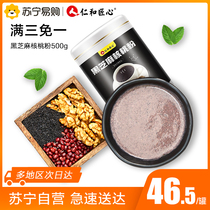 Ren and ingenuity black sesame walnut black bean powder 500g lazy instant breakfast porridge meal meal oatmeal Mulberry paste