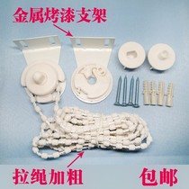 Shaft rotation set drop down parts sliding curtain blackout shutter hand pull chain accessories reel pulled chain beads