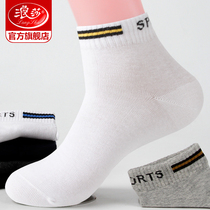 Langsha socks men's cotton short tube socks white socks four seasons sweat absorbent cotton socks breathable sports men socks