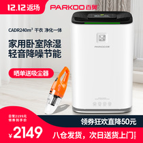 Baiao KJD01B-35 dehumidifier home mute bedroom dehumidifier basement purification except PM2 5 dehumidifier