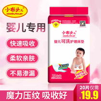 Small cloth head urine pad menstrual pad baby newborn baby aunt waterproof washable breathable disposable supplies
