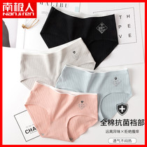 Antarctic underwear female seamless cotton cotton crotch antibacterial waist girl Japanese summer breathable thin section triangle pants