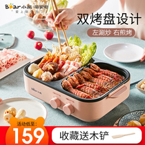 Bear Grill multi-function hot pot barbecue pot non-stick electric frying machine Home Mini Electric baking pan