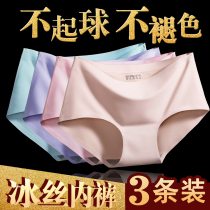 3-Piece special summer one-piece seamless ice silk underwear women summer breathable ladies sexy briefs head