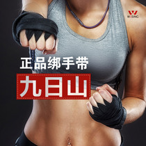 Nine days mountain boxing bandage bandage hand with hand belt protective gloves bandage Sports Boxing Sanda