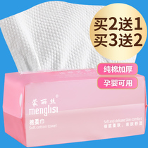 Monlise wash towel female cotton disposable cleansing towel beauty sterile make-up cotton soft towel wipe face towel special