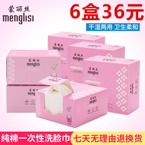 Monlise disposable wash towel cotton beauty salon facial tissue paper towel wipe face towel beauty towel 6 boxed