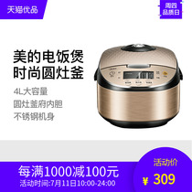Midea Midea MB-FB40Easy103 electric rice cooker pot 4L liter smart home 4 multi-function 3-5-6 people