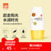 gb good children children Anti-UV isolation sunscreen fruit muscle dense water Clear Sunscreen Lotion SPF15