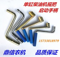 Four-wheel tractor diesel engine shake handle tractor shake handle 175 180 195 diesel engine start handle