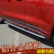 Roewe RX5MAX 皓 皓 捷 捷 途 X95 original side pedal 20 Chuanqi GS4 Angke Qi dedicated side pedals